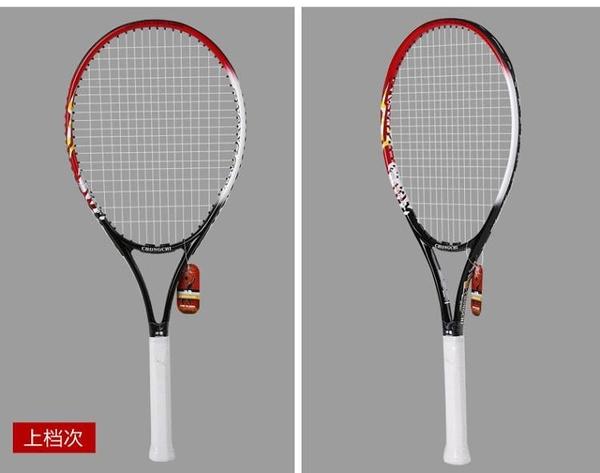 網球拍 大學生網球拍初學者訓練器碳素訓練全雙人單人套裝帶線回彈 免運