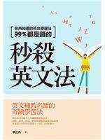 二手書博民逛書店《秒殺英文法:你所知道的英文學習法99%都是錯的》 R2Y ISBN:9578038143