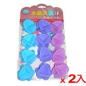 ★2件超值組★波浪型大洗衣球(12入)【愛買】