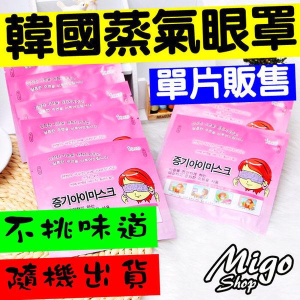 韓國蒸氣眼罩《限購5片/不挑味道隨機出貨》