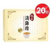 民視 娘家 滴雞精 65ml*20入 (低溫宅配) 專品藥局【2011420】