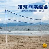 沙灘排球桿娛樂沙灘排球網架組合 便攜式折疊排球架 標准排球架 排球網架xw(百貨週年慶)