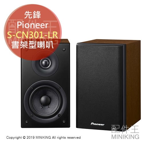 日本代購 Pioneer 先鋒 S-CN301-LR 書架型 喇叭 書架喇叭 2聲道 音響 揚聲器 2台1組
