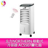 分期0利率 北方NORTHERN 移動式冷卻器 AC5507霧化扇