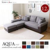 【日本品牌MODERN DECO】AQUA阿卡北歐風機能L型沙發/12色/H&D東到家居