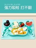 兒童餐具 寶寶餐盤兒童餐具家用卡通硅膠防摔吸盤碗兒童吃飯輔食套裝分格盤【快速出貨】