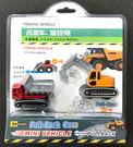 合金車 建設隊 迴力車 內含兩款小車 隨機出貨 TOYeGO 玩具e哥