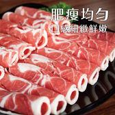 【免運直送】紐西蘭雪花羊火鍋肉片4盒組(200公克/盒)