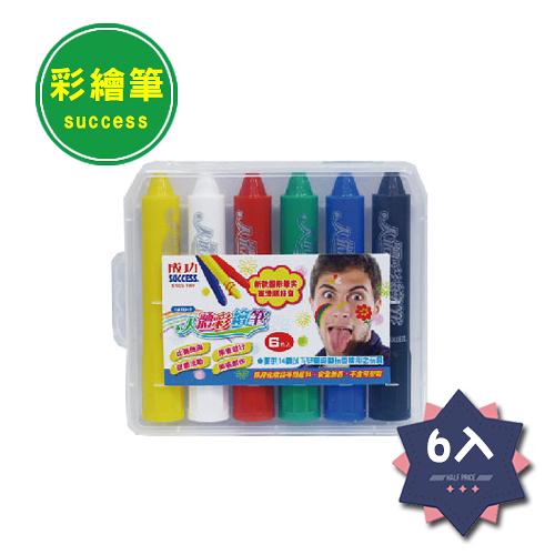 成功 人體彩繪筆(6入)
