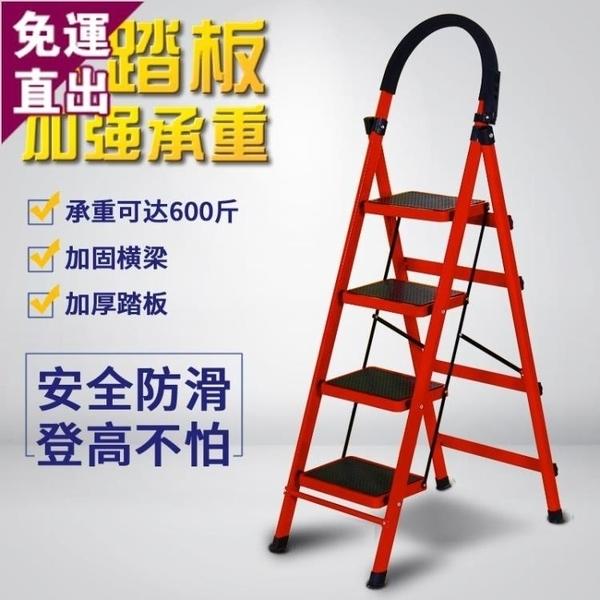 百意梯子人字梯家用折疊加厚人字梯室內爬梯多功能樓梯四步五步鋼管扶梯H【快速出貨】