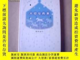 二手書博民逛書店大切な約束罕見How t ears fall 日文原版书Y14635 Hikari (著) スターツ出版 出