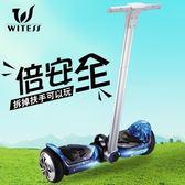 電動平衡車雙輪兒童成人智能代步車有扶手jy兩輪漂移體感車 大降價!免運85折起!