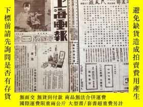二手書博民逛書店罕見上海畫報(第110期)8開4版,道林紙,1926年,女蘇灘王