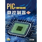 PIC 18F4520微控制器(3版)(附範例光碟)