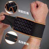 護腕護腕運動男手腕護碗套護手碗關節扭傷繃帶健身籃球 【時髦新品】