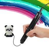 黑五好物節3d打印筆低溫繪畫筆兒童立體涂鴉生日禮物創意3d筆立體打印筆第七公社