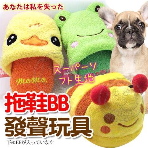 【培菓幸福寵物專營店】dyy》寵物小動物拖鞋BB發聲玩具-長15cm