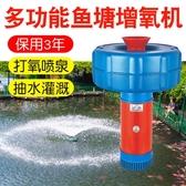 空氣幫浦 魚塘增氧機大型大功率打氧機220v魚池充氧機養魚氧氣泵養殖增氧泵-享家