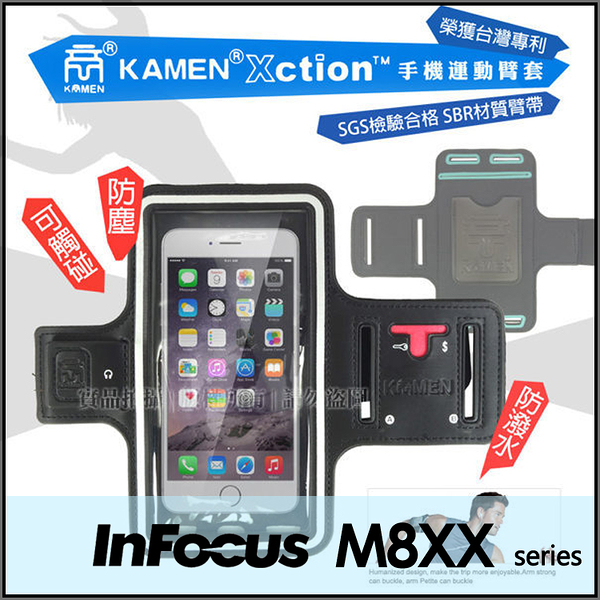 ☆KAMEN Xction運動臂套/臂袋/手機袋/手臂包/慢跑/腳踏車/單車/戶外活動/鴻海 InFocus M810/M812/M808