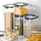 收納罐干果茶葉罐子儲物罐密封罐塑料收納盒雜糧【千尋之旅】