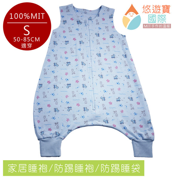 【悠遊寶國際-MIT手作的溫暖】台灣精製薄款褲型防踢被/家居睡袍(天空藍-S號)