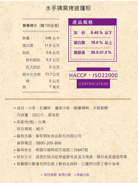 《聯華製粉》水手牌窯烤披薩粉/10kg【正宗窯烤披薩專用麵粉】~保存期限至2020/02/04