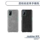 realme 7 荔枝紋皮革手機殼 保護殼 保護套 商務手機殼 防摔殼