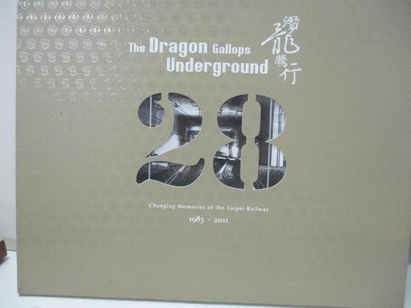 【書寶二手書T1/社會_D6D】潛龍騰行The Dragon Gallops Underground