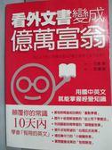 【書寶二手書T8/勵志_HFB】看外文書變成億萬富翁_邱麗娟, 三浦哲