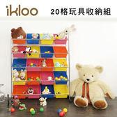 玩具收納箱 20格兒童玩具車 抽屜收納車 塑膠收納櫃《YV4045》HappyLife