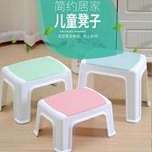 小凳子塑料板凳家用兒童凳加厚可愛防滑膠凳腳踏矮凳【聚可愛】