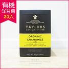 【英國泰勒茶Taylors】有機洋甘菊茶...
