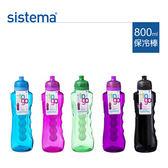 【sistema】 紐西蘭Hydrate系列隨身水壺800ml-附保冷棒(顏色隨機) 不含雙酚A