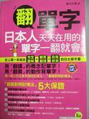 【書寶二手書T8/語言學習_HPP】翻單字:日本人天天在用的單字一翻就會_清川久慈_附光碟