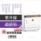 台灣建美牌 | 紫外線殺菌箱(單門)毛巾美容髮工具(2打毛巾)[37141]