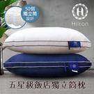 【Hilton 希爾頓】 五星級 純棉滾邊立體銀離子抑菌獨立筒枕 枕頭 獨立筒枕