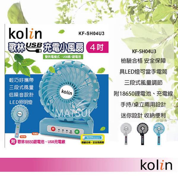 Kolin歌林 4吋USB充電小風扇(白/黑/藍 顏色隨機