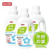 【Doricare朵樂比】嬰兒中性茶樹濃縮洗衣精(1000mlX3瓶)