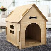 狗狗窩木屋泰迪中小型犬狗屋木質製屋戶外室內寵物狗房子春夏季窩jy【快速出貨】
