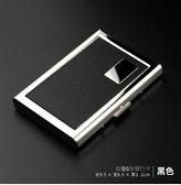 名片盒 卡片盒金屬銀行卡盒子信用卡片收納盒防盜刷隨身卡包卡盒【快速出貨好康8折】