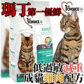 【zoo寵物商城】新包裝瑪丁》第一優鮮低過敏減重成貓-5.44kg