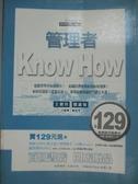 【書寶二手書T8/財經企管_KPC】管理者 Know How_原價129_王寶玲,國富強