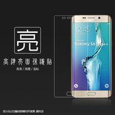 ◆亮面螢幕保護貼 SAMSUNG 三星 GALAXY S6 edge+/S6 edge plus SM-G9287 (正面+反面) 亮貼 亮面貼