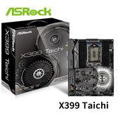 ASRock 華擎 X399 Taichi TR4腳位 主機板