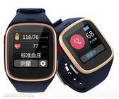 智慧手環 智慧手錶手環血壓心率心電圖房顫遠程監測報警通話老人99狂歡購物節 維科特3C
