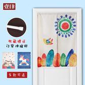 卡通布藝門簾隔斷半簾臥室廚房家用衛生間廁所風水布簾日式免打孔☌zakka