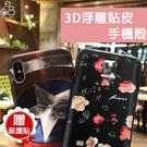 贈貼 三星 Note5 J7 Prime Pro 3D 手機殼 軟殼 保護套 美國隊長 超人 玫瑰