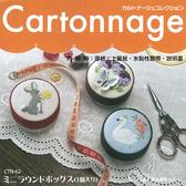 Cartonnage 法式布盒迷你圓盒1 入CTN 62