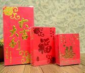 結婚用品婚慶紅包袋大小迷你喜字個性創意利是封紅包尾牙抽獎