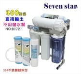 淨水器RO純水機400加直接輸出304不銹鋼架淨水器生飲奈米除菌.NO:1721【七星淨水】